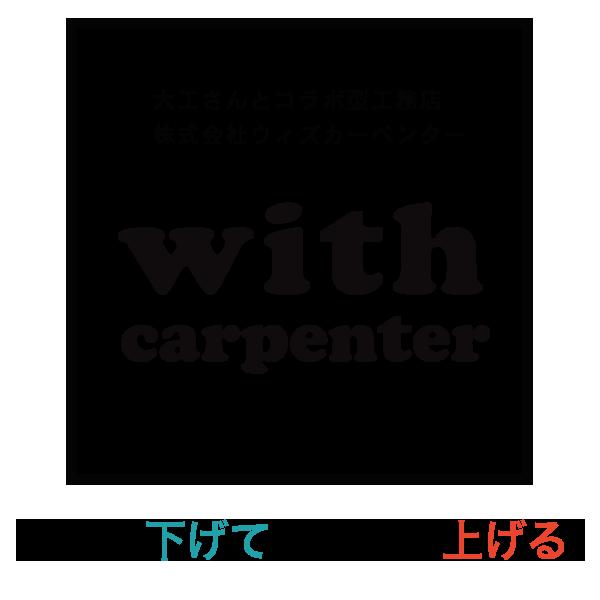 佐賀みやき町の工務店株式会社ウィズカーペンター