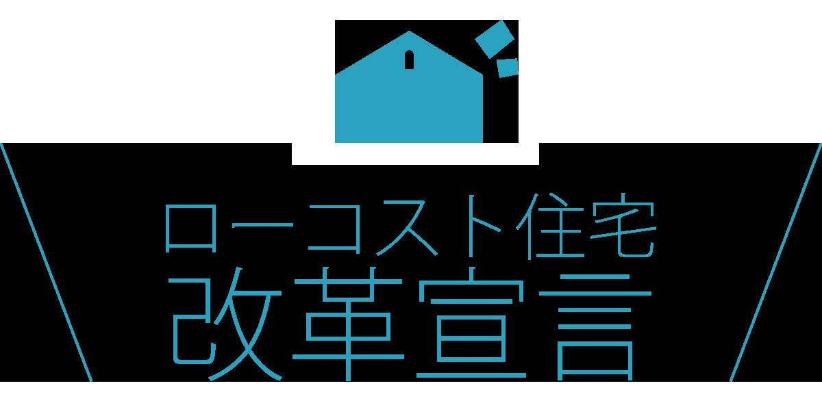 ローコスト住宅改革宣言!