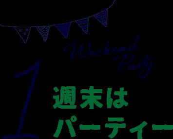 週末はパーティー